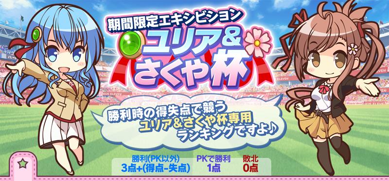 ビーナスイレブンびびっど!Android/iOS 配信中!