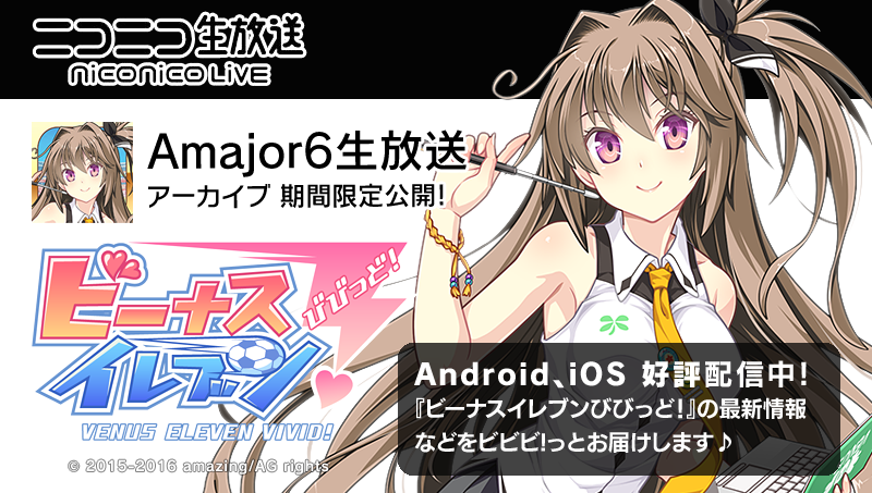 ニコニコ生放送 Amajor6