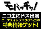 ドスがニコ生「電人ゲッチャ!」のスピンオフ番組「モバッチャ!」に生出演!
