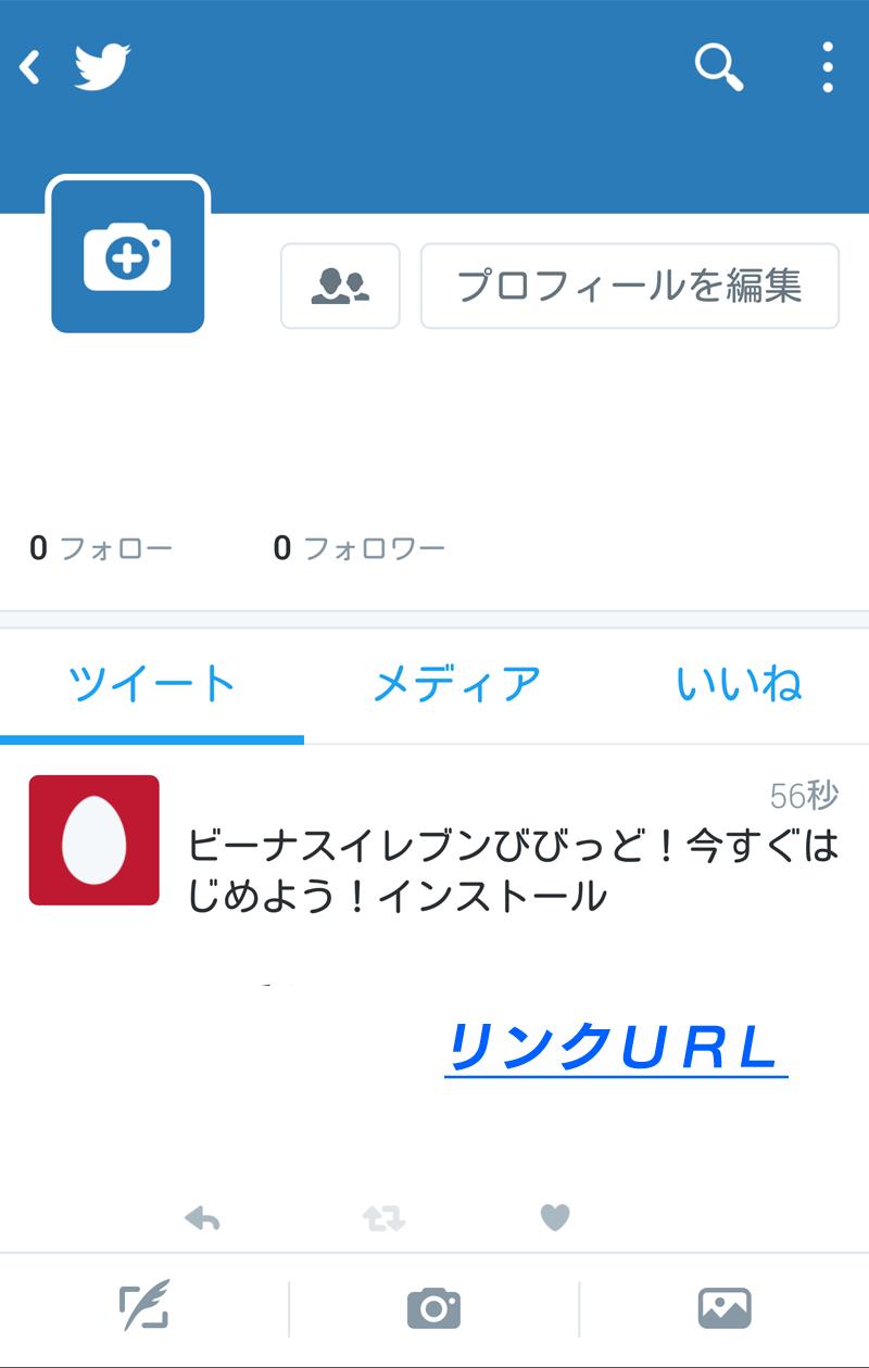 Twitterの場合
