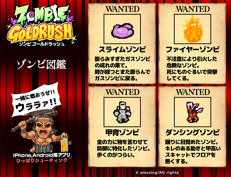 「ZOMBIE GOLDRUSH  ゾンビ ゴールドラッシュ」iPhone、Android用アプリ