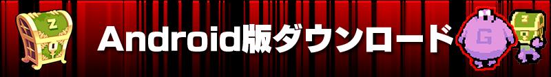 ZOMBIE GOLDRUSH (ゾンビ ゴールドラッシュ)Androidダウンロード