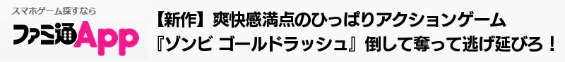 「ゾンビ ゴールドラッシュ」レビュー記事ファミ通App