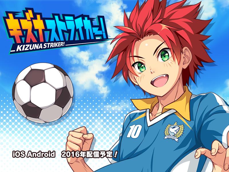 キズナストライカー! 青春高校サッカーライフゲーム(iPhone、Android用アプリ)公式サイト