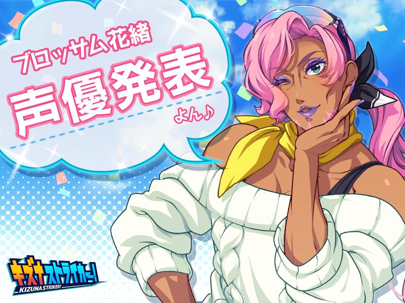 『キズナストライカー!』 青春高校サッカーライフゲーム(iPhone、Android用アプリ)