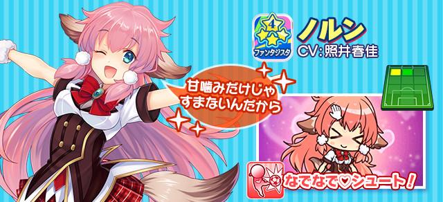 『ビーナスイレブンびびっど!×モン娘☆は~れむ』、コラボイベントを実施!