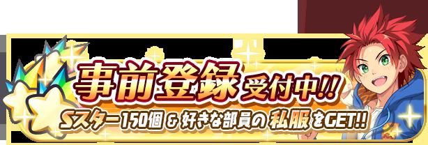 キズナストライカー! 青春高校サッカーライフゲーム(iPhone、Android用アプリ)事前登録