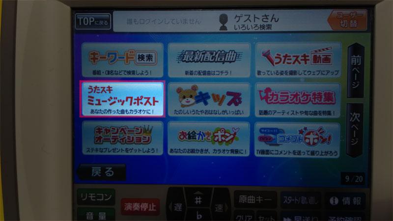 『ビーナスイレブンびびっど!!』JOYSOUNDカラオケ配信