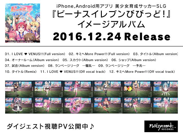 『ビーナスイレブンびびっど!』イメージアルバム2016.12.24(土)配