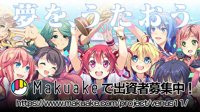 ビーナスイレブンびびっど!クラウドファンディング「Makuake」特設サイト