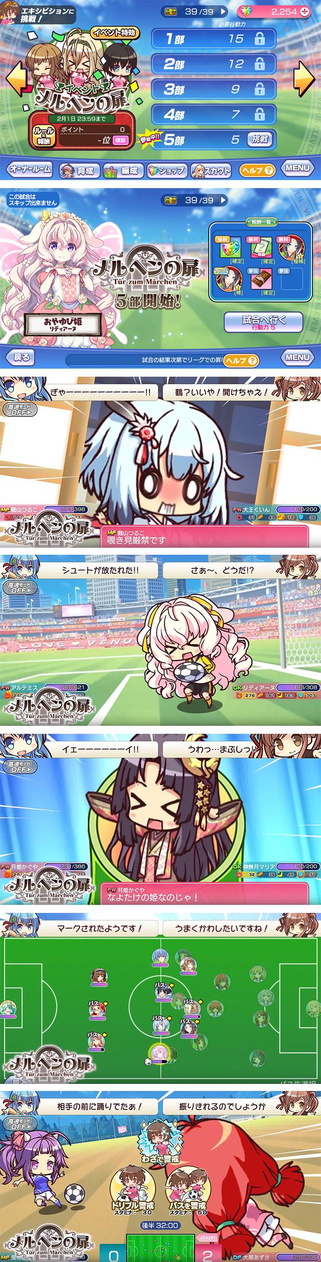 ビーナスイレブンびびっど!iPhone、Android用アプリ 美少女育成サッカーSLG