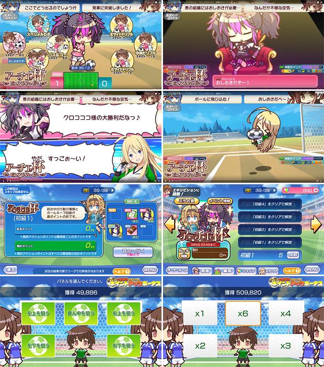 イベントリーグ(試合)
