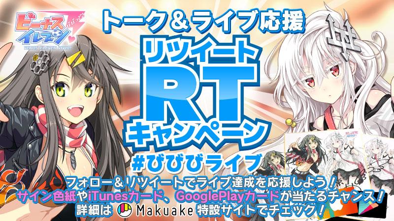 ライブ応援RTCP