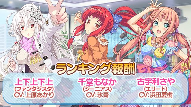 ホワイトデーイベント【ランキング報酬】