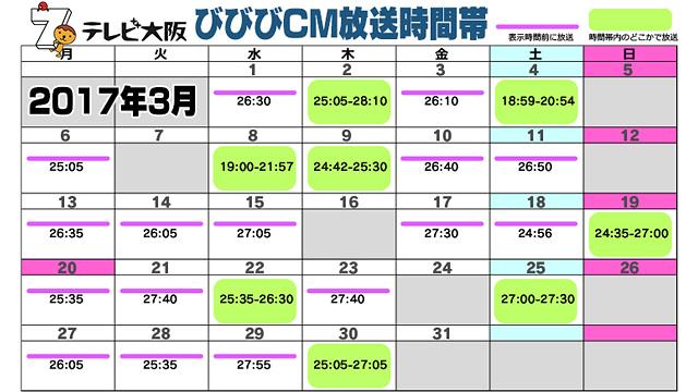 ビーナスイレブンびびっど!TVCM(テレビ大阪)