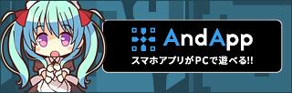 PC版 AndApp