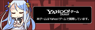 PC版 YAHOO!ゲーム