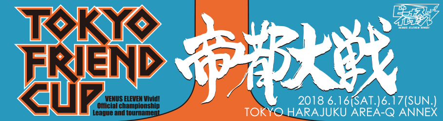 TOKYO FRIEND CUP ―帝都大戦― 大会概要