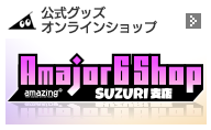 Amajor6 Shop SUZURI支店